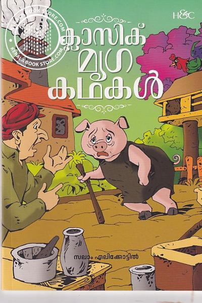 Image of Book ക്ലാസിക മൃഗകഥകള്