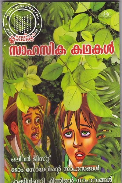 Cover Image of Book ക്ലാസിക് സാഹസിക കഥകള്