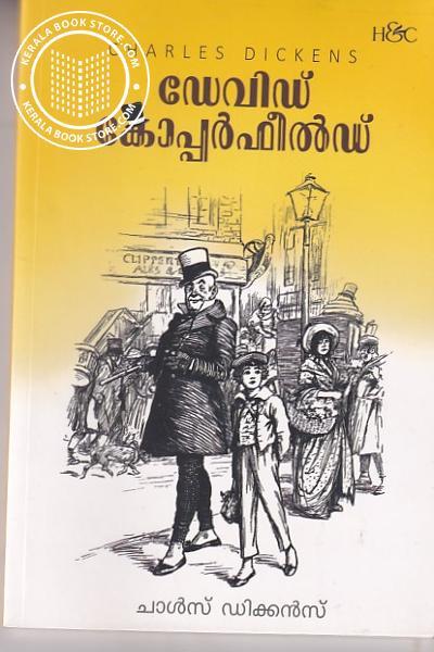 Cover Image of Book ഡേവിഡ് കോപ്പര് ഫീള്ഡ്