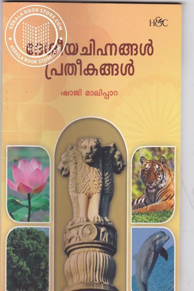 Cover Image of Book ദേശീയചിഹ്നങ്ങള്