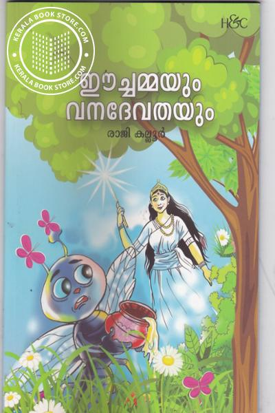 Cover Image of Book Eechammayum Vanadevathayum