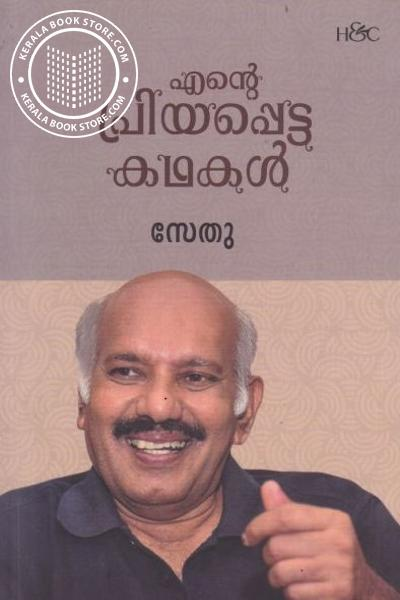 Cover Image of Book Ende Priyapetta Kathakal - Sethu