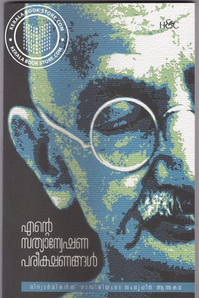 Cover Image of Book എന്റെ സത്യാന്വേഷണ പരീക്ഷണങ്ങള്