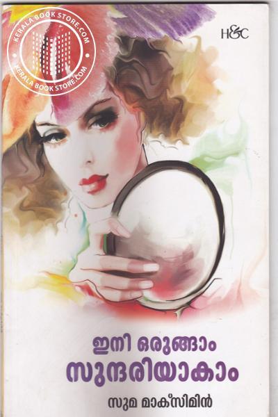 Cover Image of Book ഇനി ഒരുങ്ങാം സുന്ദരിയാകാം