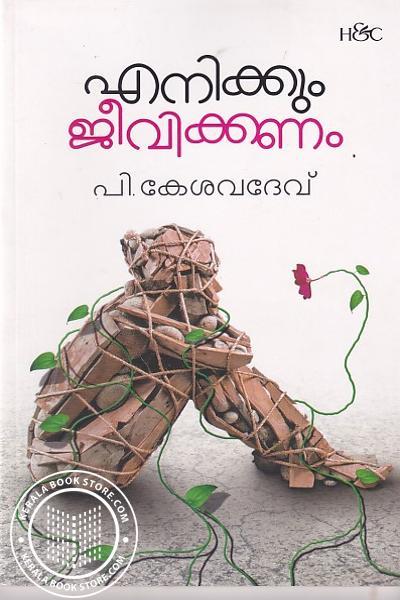 Cover Image of Book എനിക്കും ജീവിക്കണം