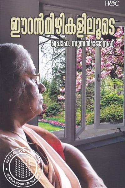 Cover Image of Book ഈറന്മിഴികളിലൂടെ