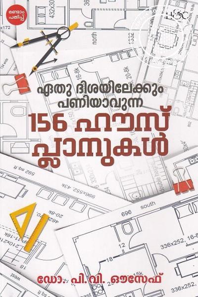Image of Book ഏതു ദിശയിലേക്കും പണിയാവുന്ന 156 ഹൗസ് പ്ലാനുകള്