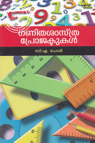Cover Image of Book Ganithasastra Projecttukal