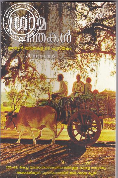 Cover Image of Book Gramapathakal Indian Yathrakalude Pusthakam