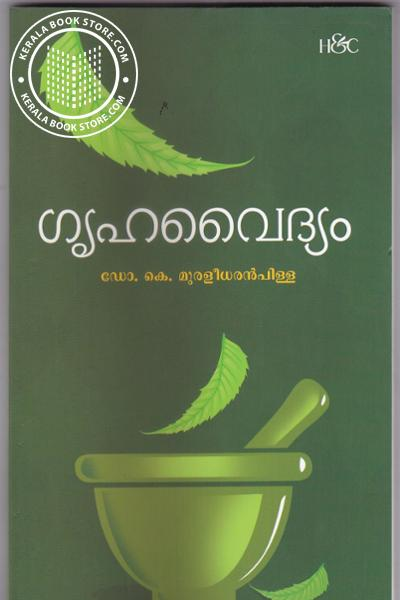 Cover Image of Book Grihavydyam