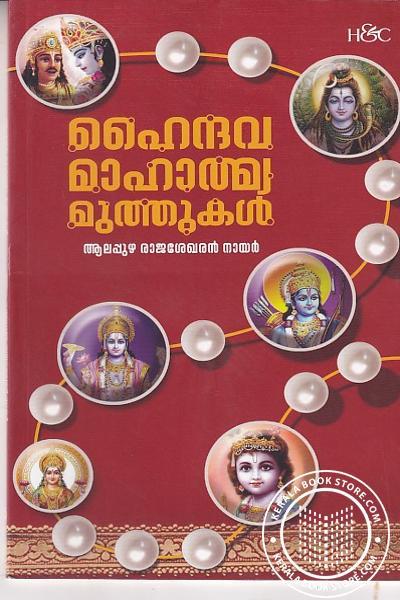 Cover Image of Book ഹൈന്ദവ മാഹാത്മ്യ മുത്തുകള്