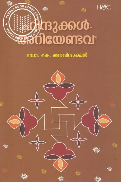 Image of Book ഹിന്ദുക്കള് അറിയേണ്ടവ
