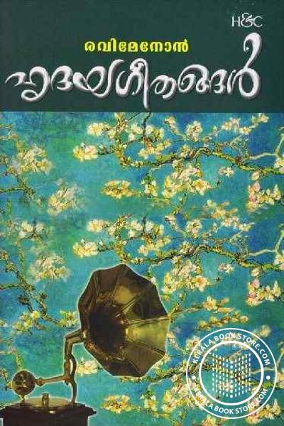 Cover Image of Book Hridayageethangal