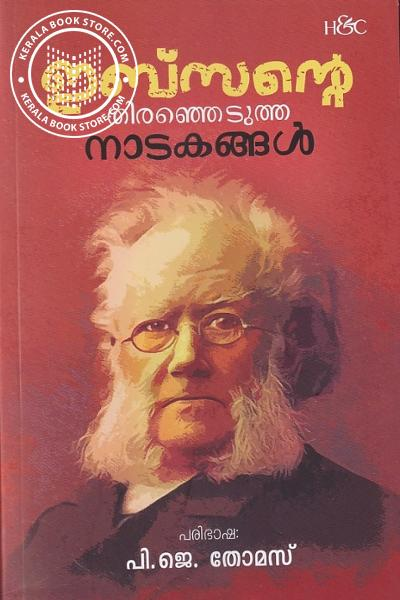 Cover Image of Book ഇബ്സന്റെ തിരഞ്ഞെടുത്ത നാടകങ്ങള്