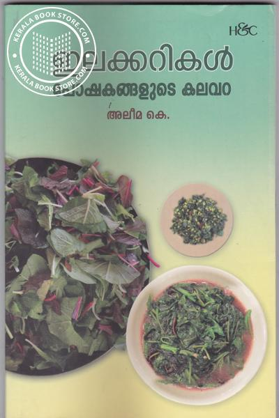 Cover Image of Book Ilakkarikal Poshakangalude Kalavara