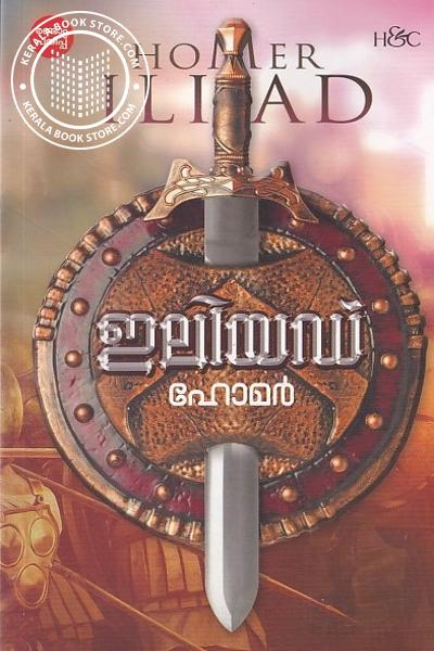 Cover Image of Book ഇലിയഡ്