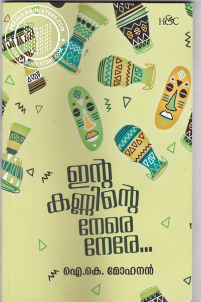 Cover Image of Book Inta Kanninte Nere Nere