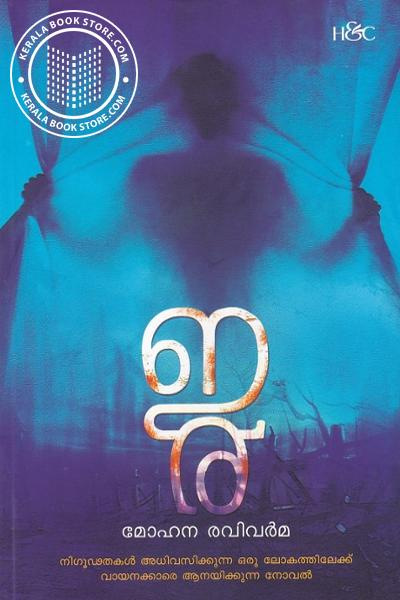 Cover Image of Book ഇര