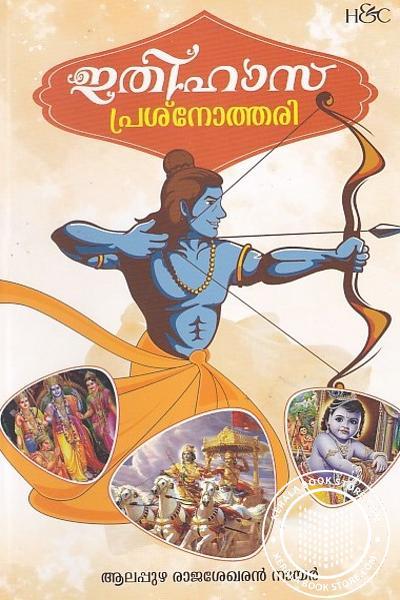 Cover Image of Book ഇതിഹാസ പ്രശ്നോത്തരി