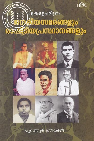 Cover Image of Book ജനകീയ സമരങ്ങളും രാഷ്ട്രീയ പ്രസ്ഥാനങ്ങളും