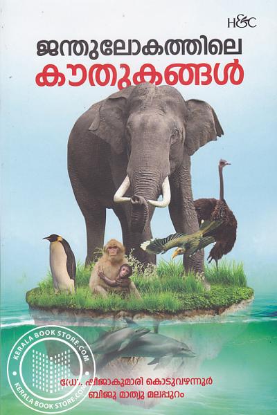 Cover Image of Book ജന്തുലോകത്തിലെ കൗതുകങ്ങള്