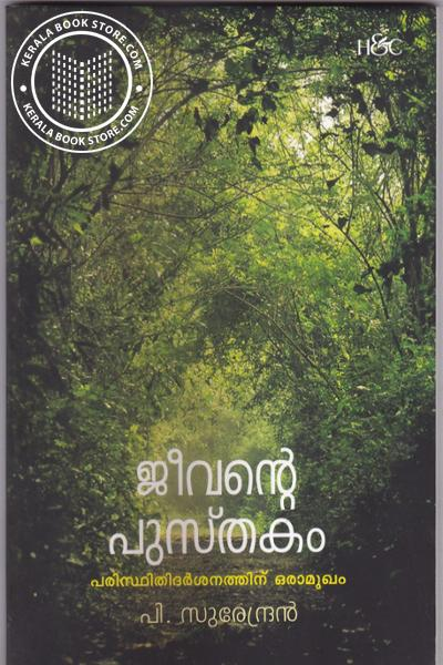 Cover Image of Book Jeevante Pusthakam
