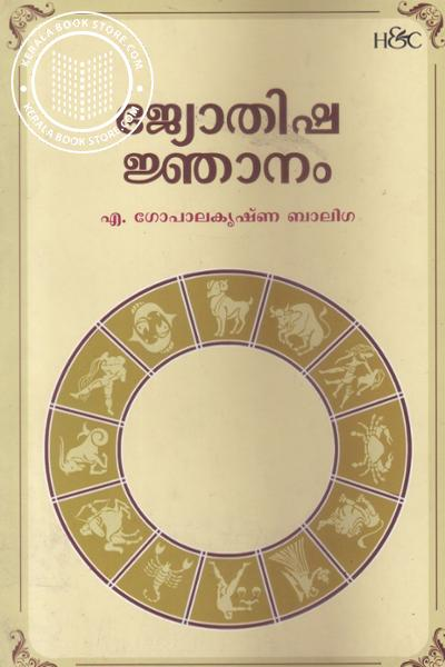 Cover Image of Book Jyothishajnanam