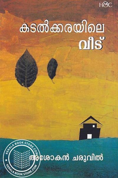 Cover Image of Book കടല്ക്കരയിലെ വീട്