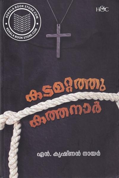 Cover Image of Book കടമറ്റത്തു കത്തനാര്