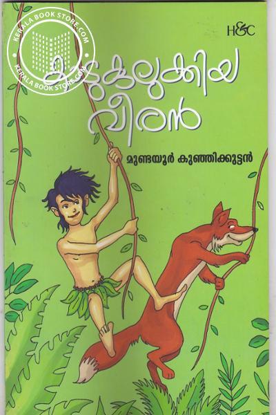 Image of Book കാടുകുലുക്കിയ വീരന്