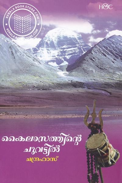 Cover Image of Book കൈലാസത്തിന്റെ ചുവട്ടില്