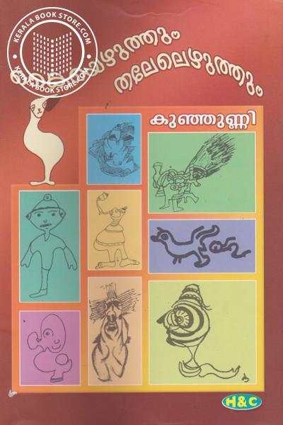 Cover Image of Book Kaiyezhuthum Thalelezhuthum