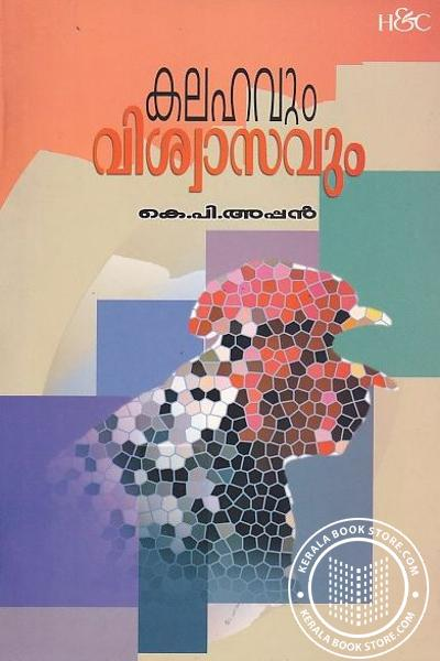 Cover Image of Book കലഹവും വിശ്വാസവും