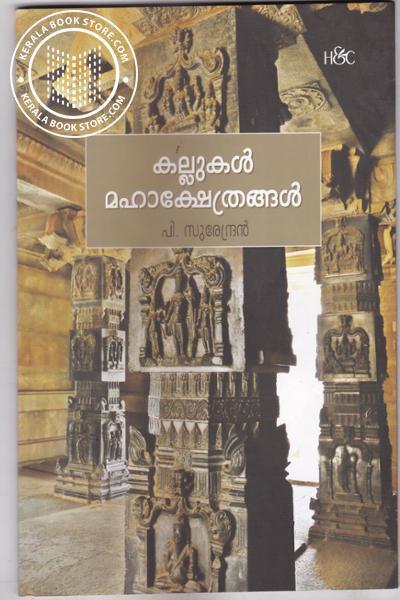 Cover Image of Book കല്ലുകള് മഹാക്ഷേത്രങ്ങള്
