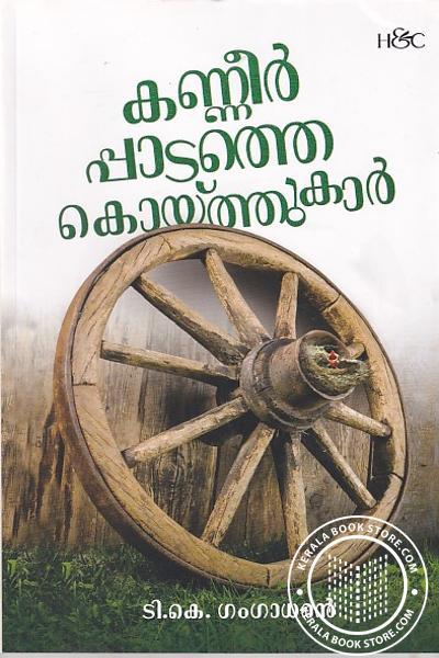 Cover Image of Book കണ്ണീര്പ്പാടത്തെ കൊയ്ത്തുകള്