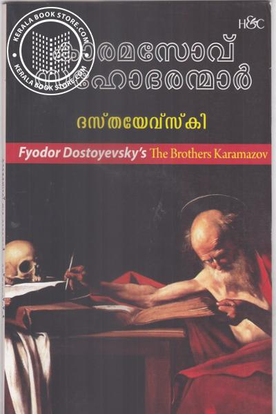Cover Image of Book Karamasov Sahodaranmar