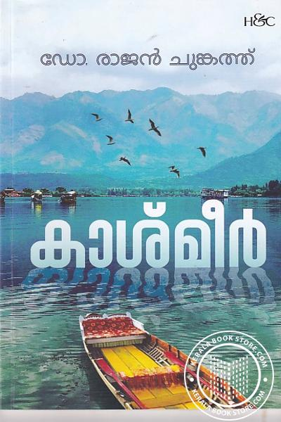 Cover Image of Book കാശ്മീര്‍