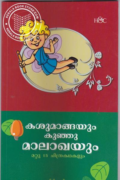 Cover Image of Book കശുമാങ്ങയും കുഞ്ഞുമാലാഖയും