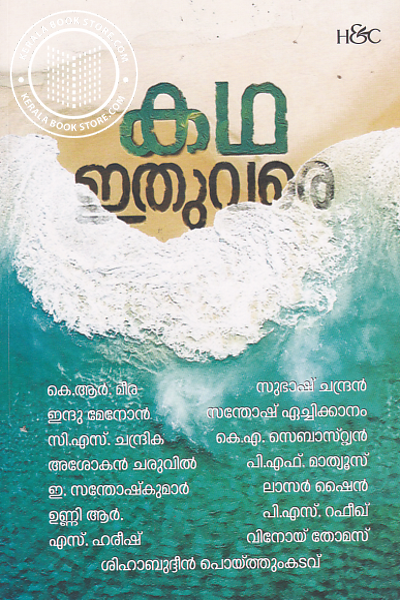 Cover Image of Book Katha Ethuvare