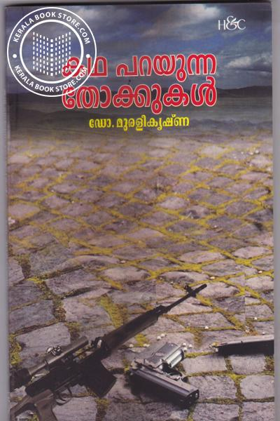 Cover Image of Book Katha Parayunna Thokkukal
