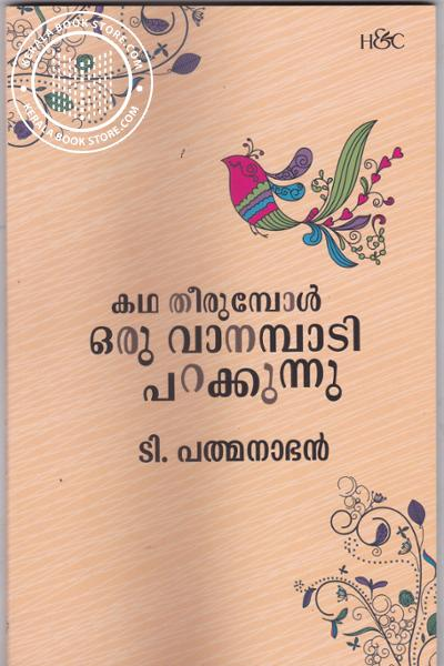 Cover Image of Book കഥ തീരുമ്പോള് ഒരു വാനമ്പാടി പറക്കുന്നു