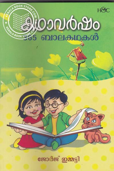Cover Image of Book Kathavarsham 365 Balakathakal