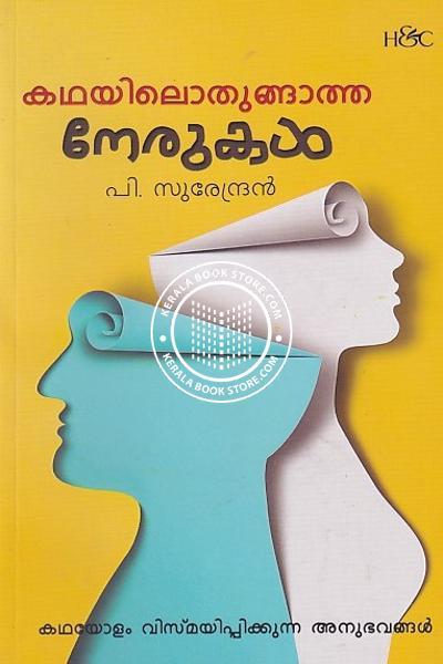 Cover Image of Book കഥയിലൊതുങ്ങാത്ത നേരുകള്