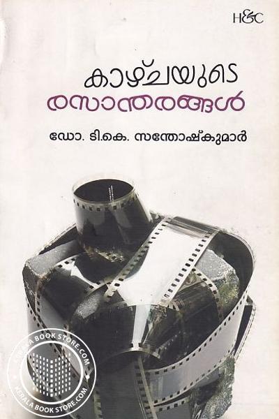 Cover Image of Book കാഴ്ചയുടെ രസാന്തരങ്ങള്