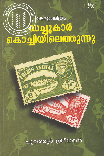 Cover Image of Book കേരളചരിത്രം ഡച്ചുകാര് കൊച്ചിയിലെത്തുന്നു