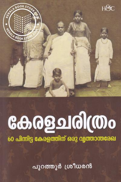 Cover Image of Book Kerala Charitram