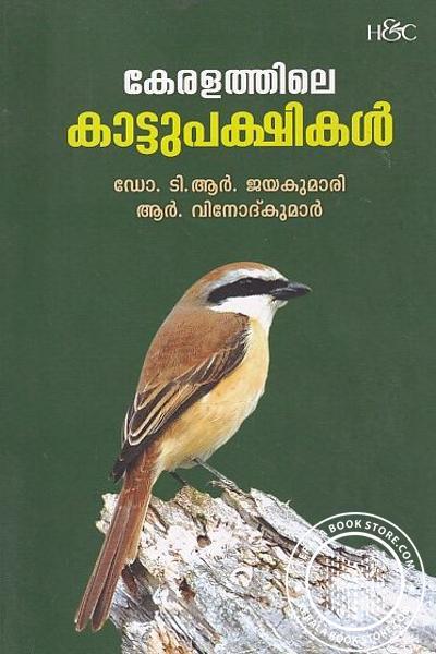 Image of Book കേരളത്തിലെ കാട്ടുപക്ഷികള്