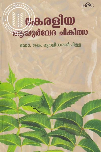 Cover Image of Book കേരളീയ ആയുര്വേദ ചികിത്സ