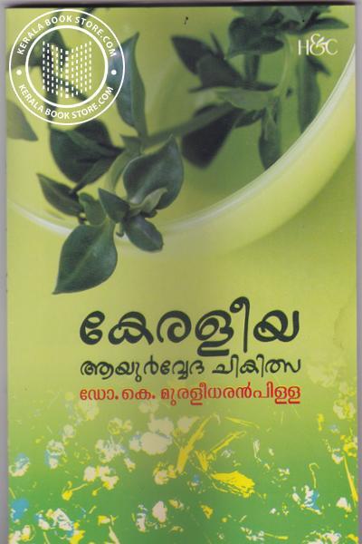 Cover Image of Book Keraliya Ayurvedha Chikilsa..
