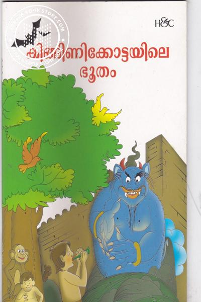 Cover Image of Book Kinginikottayile Bhootham